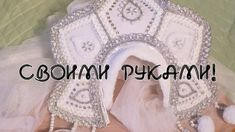 how to make a kokoshnik Monster High Clothes, Snow Maiden, Costume Hats, Diy Hat, Baby Sewing, Couture, Deco, Diy Crafts, Vogue