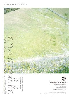 三上紗智子 個展 emsanble ポスター - tadakitom   JAYPEG