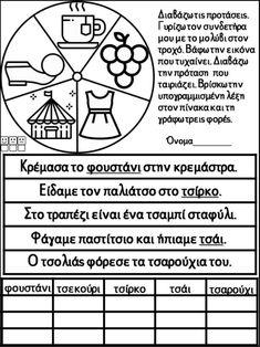Το χαμένο κλειδί. 240 φύλλα εργασίας για ευρύ φάσμα δεξιοτήτων παιδιώ… Greek, Education, Onderwijs, Learning, Greece