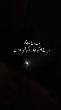 Feeling Hurt Quotes, Words Hurt Quotes, Quotes Deep Feelings, Poetry Feelings, Love Poetry Images, Image Poetry, Poetry For Lovers, 1 Line Quotes, Urdu Quotes With Images