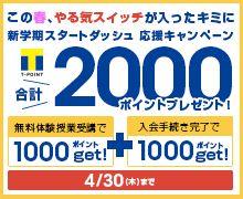 無料体験授業受講&入会手続き完了でT-POINT3000ポイントプレゼント!!