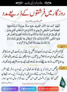 Islamic Phrases, Islamic Messages, Islamic Dua, Duaa Islam, Allah Islam, Islam Quran, Islamic Love Quotes, Islamic Inspirational Quotes, Religious Quotes