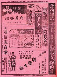 滑稽6 Retro Advertising, Retro Ads, Retro Illustration, Graphic Design Illustration, Chinese Posters, Eugenia Loli, Rhythmic Pattern, Cosmic Art, Retro Housewife