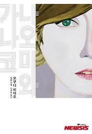 나오미와 가나코/오쿠다 히데오 - KOREAN FICTION OKUDA HIDEO 2015