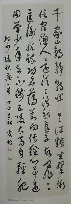 Chinese Calligraphy, Calligraphy Art, Korean, Beautiful, Korean Language, Calligraphy