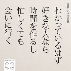 Happy Words, Love Words, Famous Quotes, Me Quotes, Boyfriend Advice, Japanese Quotes, Meaningful Life, Positive Words, Good Vibes Only