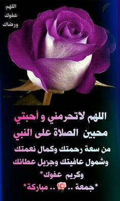 1101 Best جمعة طيبه مباركة Images In 2020 Blessed Friday Jumma Mubarak Images Jumma Mubarak