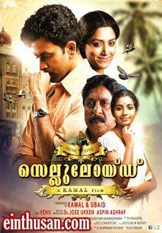 Celluloid (2013) Malayalam Movie Online in Ultra HD - Einthusan Prithviraj, Sreenivasan and Mamta Mohandas. Directed by Kamal. Music by Venu. 2013 [U] BLURAY ULTRA HD ENGLISH SUBTITLE
