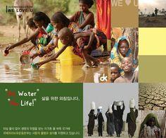 국제위러브유운동본부(장길자회장)는 2008년부터 시작된 사랑의 물펌프 지원활동으로 아프리카 가나와 케냐, 동남아시아 라오스 등에 물펌프를 설치했다.