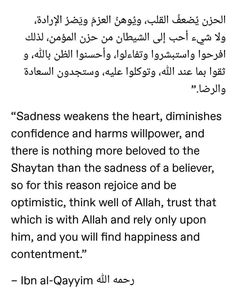 Sad Life Quotes, Pray Quotes, Allah Quotes, Qoutes, Best Islamic Quotes, Quran Quotes Inspirational, Motivational, Islam Hadith, Alhamdulillah
