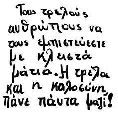 Greek Quotes, Picture Quotes, Slogan, Life Lessons, Lyrics, Inspirational Quotes, Wisdom, Messages, Thoughts