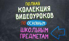 Полная коллекция видеоуроков по основным школьным предметам. Обсуждение на LiveInternet - Российский Сервис Онлайн-Дневников