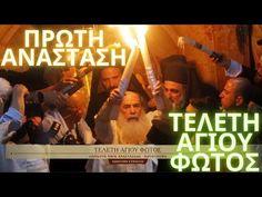 Μ. Σάββατο   Τελετή Αφής Αγίου Φωτός-Ναός της Αναστάσεως Ιεροσόλυμα ΝΤΟΚΟΥΜΕΝΤΟ ΠΡΩΤΗ ΑΝΑΣΤΑΣΗΣ.2020 - YouTube