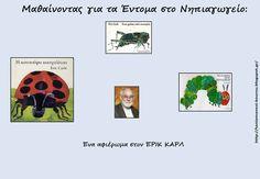 Δραστηριότητες, παιδαγωγικό και εποπτικό υλικό για το Νηπιαγωγείο: Μαθαίνοντας για τα Έντομα στο Νηπιαγωγείο: Αφιέρωμα στον Έρικ Καρλ