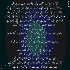 ❤️ Urdu Quotes, Quotations, Life Quotes, Qoutes, Moral Stories, Short Stories, Motivational Quotes, Inspirational Quotes, Proverbs Quotes