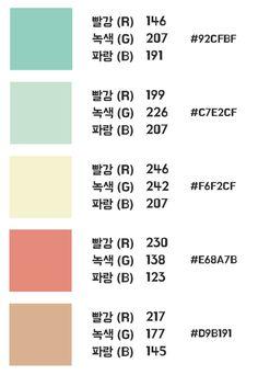 [PPT 색조합] PPT 색상 테마 018 (민트와 코랄) PPT 다운로드 : 네이버 블로그 Flat Color Palette, Colour Pallette, Color Combos, Color Schemes, Pantone Colour Palettes, Pantone Color, Rgb Color Codes, Stabilo Boss, Color Scale