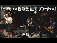 土岐麻子『Gift ~あなたはマドンナ~』(ラジオ・ライブ音源) - YouTube