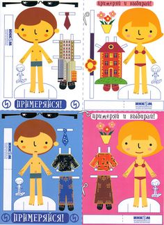 Different paper dolls - scanny3 - Picasa Webalbum