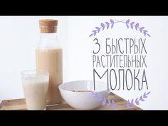 3 быстрых растительных молока - ореховое, банановое, конопляное | Веганский рецепт - YouTube
