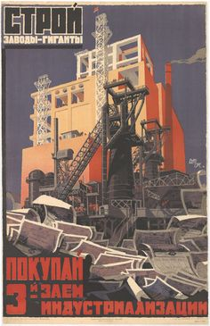 """""""Help build the giant factories"""". Artists: S. Mirzoyan, A. Ivanov, 1929."""