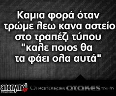 "Find and save images from the ""Greek quotes"" collection by nivvv (nikoletavvv) on We Heart It, your everyday app to get lost in what you love. Stupid Funny Memes, The Funny, Funny Greek Quotes, True Words, Just For Laughs, Talk To Me, Funny Photos, Favorite Quotes, Lol"