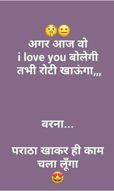 Funny Dp, Funny Love Jokes, Best Funny Images, Funny Jokes In Hindi, Funny Memes About Girls, Super Funny Quotes, Funny Pictures, Motivational Picture Quotes, Love Quotes
