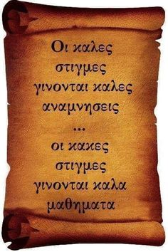 Boy Quotes, Life Quotes, Funny Greek Quotes, Motivational Quotes, Inspirational Quotes, Greek Culture, Greek Words, Poetry Quotes, Good To Know