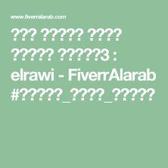 سوف تسجيل صوتي محترف  مقابل3 : elrawi - FiverrAlarab #تسجيل_صوتي_محترف