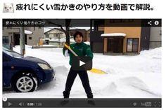疲れにくい雪かきのやり方を動画で解説。 | @Atsuhiko Takahashi (アットトリップ)  (via http://attrip.jp/125128/ )