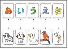 Very cool worksheet that can be used in different ways... Instructions here.  Option to print with or without color.  あいうえおカード・プリント 「あいうえお」 カラー