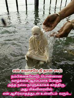 Tamil Motivational Quotes, Sai Baba Quotes, Sai Baba Pictures, Om Sai Ram, Prayers, Religion, Universe, Happiness, Faith