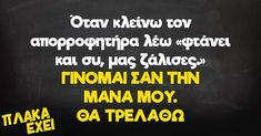 Funny Greek Quotes, Greek Memes, Funny Picture Quotes, Funny Quotes, Try Not To Laugh, Laugh Out Loud, Best Quotes, Hilarious, Jokes
