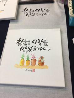 #부천캘리#중동캘리#아송캘리#캘리출강#캘리수강#캘리선물#캘리캔버스#캘리수업 : 네이버 블로그 Korean Design, Caligraphy, Hand Lettering, Poems, Wall Art, Drawings, Illustration, Flowers, Blog