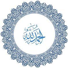 الحمدلله Alhamdulillah Islamic Calligraphy, Caligraphy, Baby Buddha, Word Patterns, Arabic Art, Z Arts, Teaching Art, Arabesque, Mandala Design