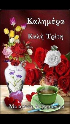 Good Morning, Amazing, Buen Dia, Bonjour, Good Morning Wishes