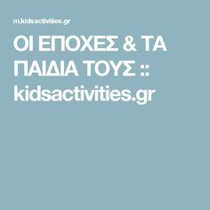 ΟΙ ΕΠΟΧΕΣ & ΤΑ ΠΑΙΔΙΑ ΤΟΥΣ :: kidsactivities.gr