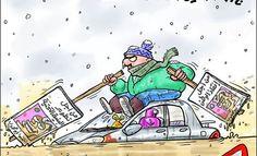 كاريكاتير : ثلج ورعد وطين وفساد .. #غير_منشور  #محجوبيات