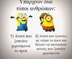 Find images and videos about love, funny and quotes on We Heart It - the app to get lost in what you love. Funny Status Quotes, Funny Greek Quotes, Funny Statuses, Stupid Funny Memes, Funny Texts, Minions, Minion Meme, Very Funny Images, Funny Photos