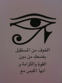 "Design - ""She is clothed in strength and dignity and laughs without fear of the future"" in Arabic."