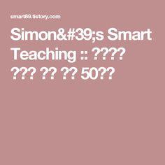 Simon's Smart Teaching :: 알아두면 유용한 영어 표현 50가지