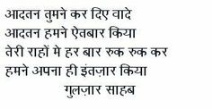 Gulzar Quotes, Write To Me, Real Life, Poems, Writing, Feelings, Math, Poetry, Math Resources