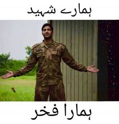 Pak Army Soldiers, Pakistan Armed Forces, Pakistan Army, Movie Posters, Quotes, Quotations, Film Poster, Quote, Billboard