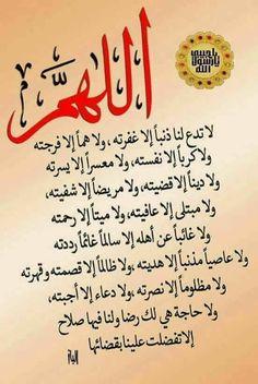 #دعاء