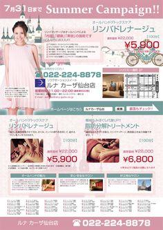 ルナカーザ仙台店「Summer Campaign!!」(~2014.07.31)
