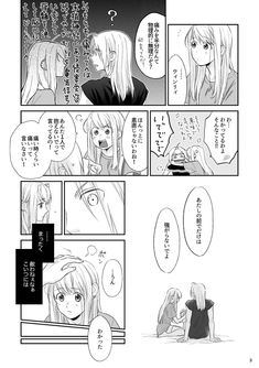 はなやま (@inunekokawaE) さんの漫画 | 30作目 | ツイコミ(仮) Ed And Winry, 鋼の錬金術師 Fullmetal Alchemist, Kimi Ni Todoke, Anime Couples Manga, Funny Memes, Geek Stuff, Comics, Drawings, Artwork