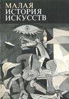 Малая история искусств: искусство ХХ века. 1901 – 1945. – Москва, 1991. – 303 с.