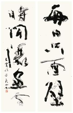 Ishitobi Hakko 石飛博光 (1941-).