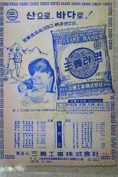 ( *`ω´) ιf you dᎾℕ't lιkє Ꮗhat you sєє❤, plєᎯsє bє kιnd Ꭿℕd just movє ᎯlᎾng. Retro Ads, Vintage Ads, Vintage Posters, Retro Interior Design, Retro Design, Visual Communication Design, History Timeline, Funny Cartoons, Editorial Design