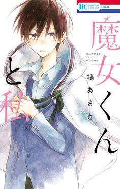 Majo-kun to Watashi Capítulo 1 página 3 - Leer Manga en Español gratis en NineManga.com