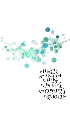 Korean Text, Korean Words, Manga Anime Girl, Typography, Lettering, Chinese Painting, Caligraphy, Watercolor Illustration, Word Art